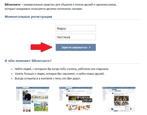 Моментальная регистрация вконтакте