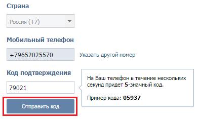 Подтверждение регистрации с помощью введения кода доступа