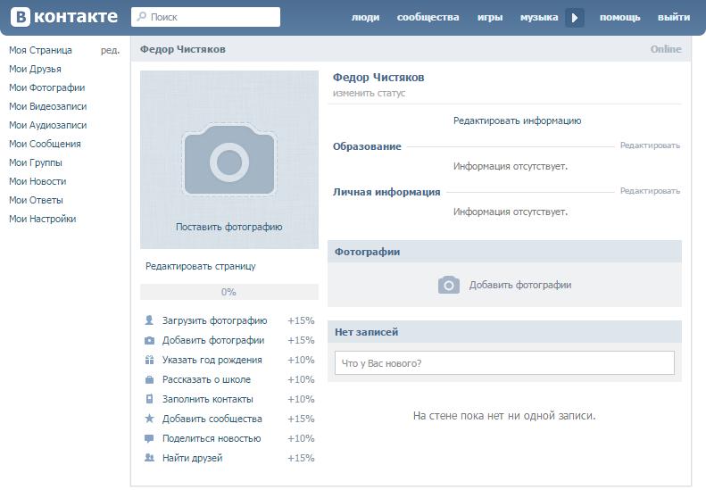Зарегистрироваться в фейсбук бесплатно на русском языке