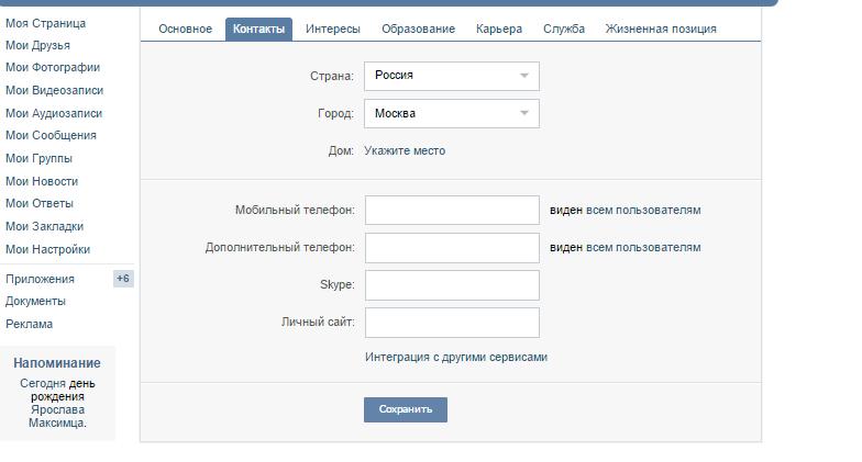 Редактирование пользовательских данных