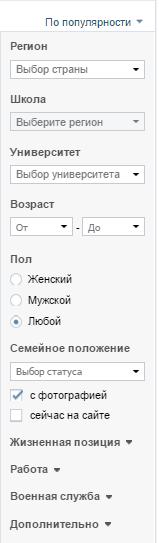 Дополнительные параметры поиска пользователей