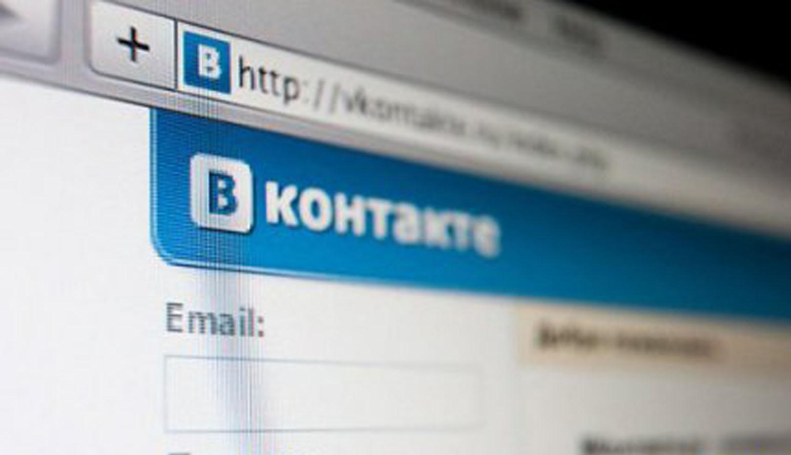 Накрутка Вконтакте  onlinevkontakteru