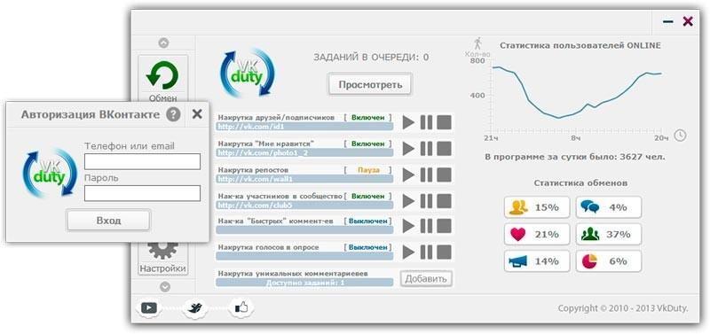 Главное окно программы Vkduty