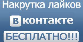 Накрутка подписчиков и лайков Вконтакте бесплатно и быстро онлайн