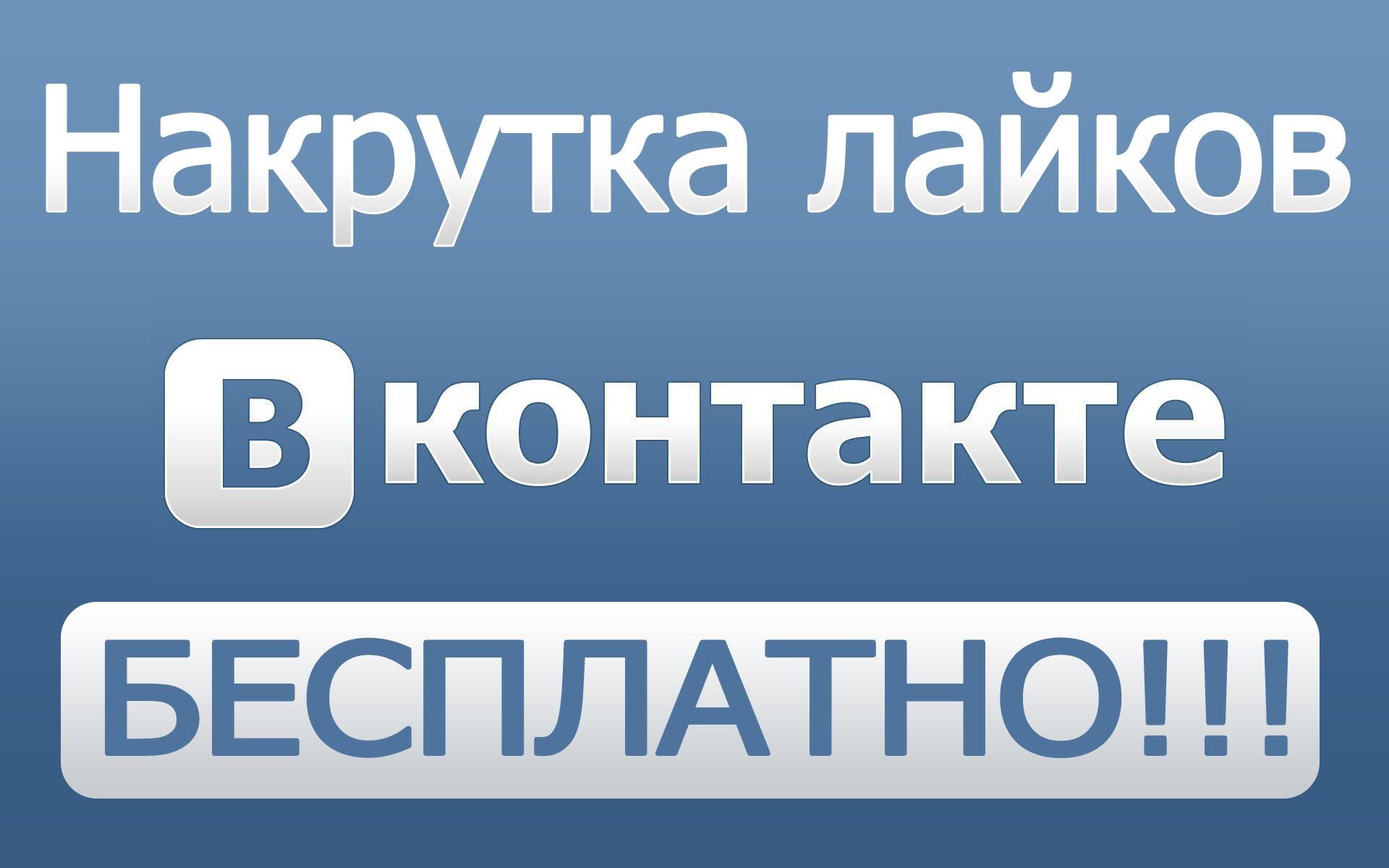 Скачать на компьютер накрутка лайков в вконтакте