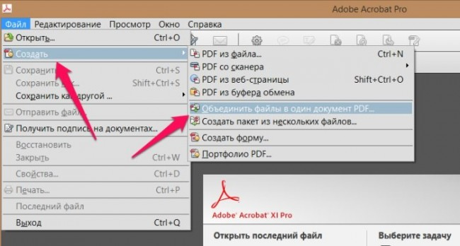 objedinit-pdf-fajly-v-odin-onlajn-№1-650x348