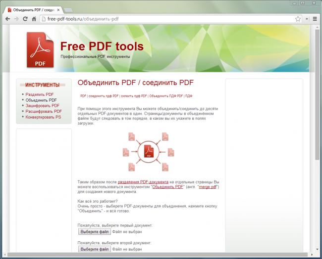 objedinit-pdf-fajly-v-odin-onlajn-№7-1-650x524