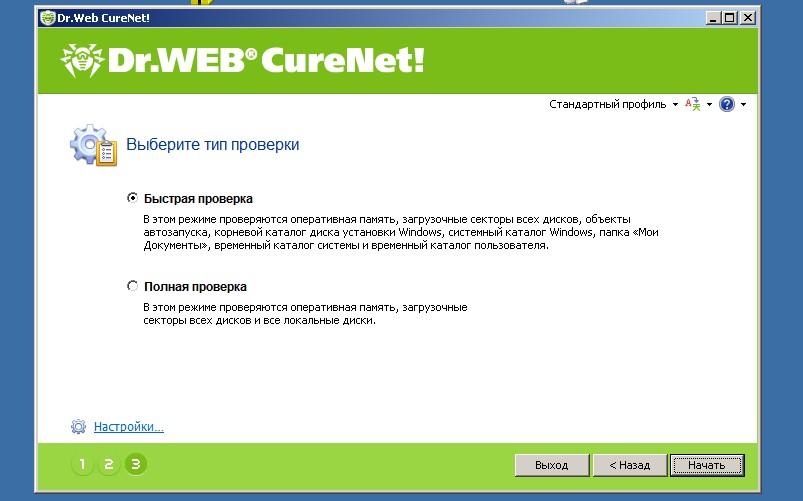Панель проверки программы Curelt