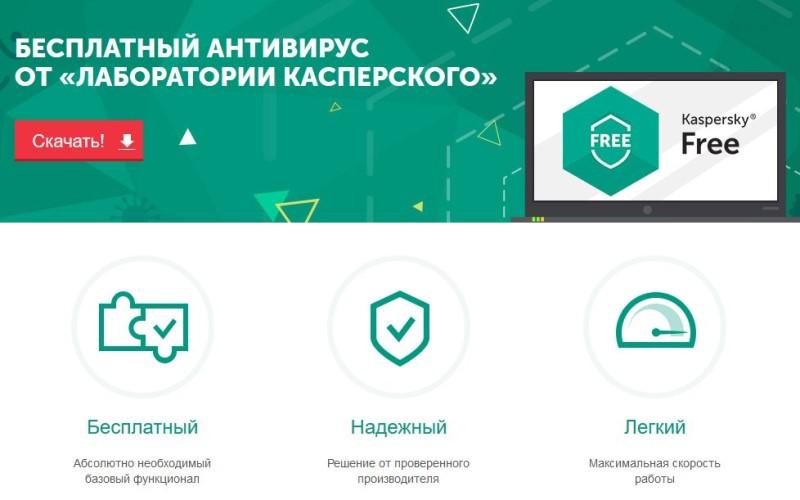 Окно скачивания антивируса Касперского на официальном сайте