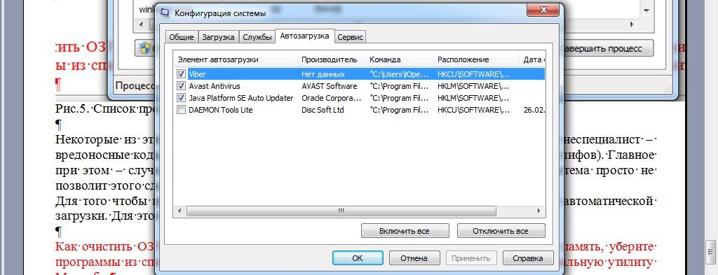 Список приложений, загружающихся автоматически при запуске системы