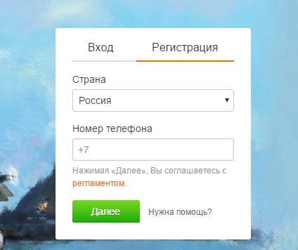 odnoklassniki-socialnaya-set-moya-stranica-№1