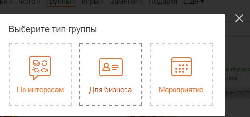 odnoklassniki-socialnaya-set-moya-stranica-№11