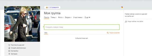 odnoklassniki-socialnaya-set-moya-stranica-№12-650x241