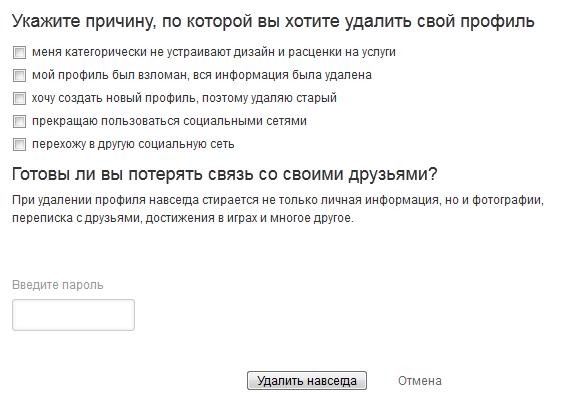 odnoklassniki-socialnaya-set-moya-stranica-№13