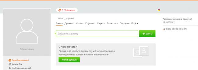 odnoklassniki-socialnaya-set-moya-stranica-№2-650x230