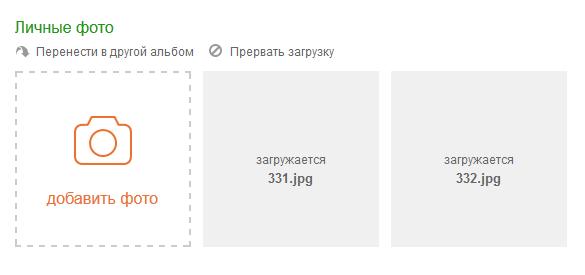 odnoklassniki-socialnaya-set-moya-stranica-№4