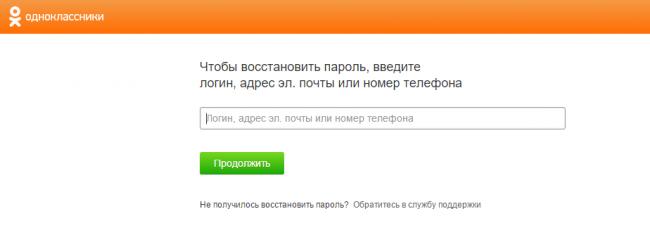 odnoklassniki-socialnaya-set-moya-stranica-№6-650x228