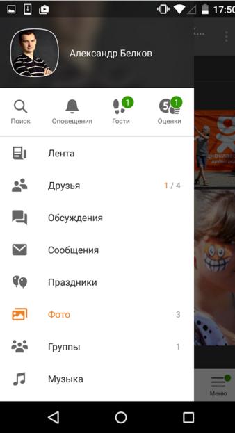 odnoklassniki-socialnaya-set-moya-stranica-№7