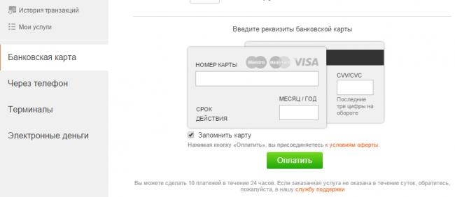 odnoklassniki-socialnaya-set-moya-stranica-№8-650x282