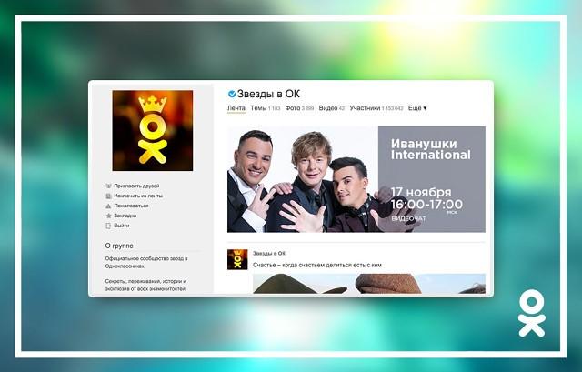 odnoklassniki-socialnaya-set-moya-stranica-№9