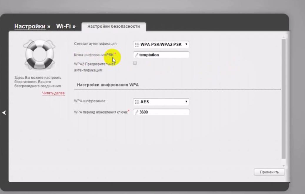Просмотр ключа доступа к маршрутизатору