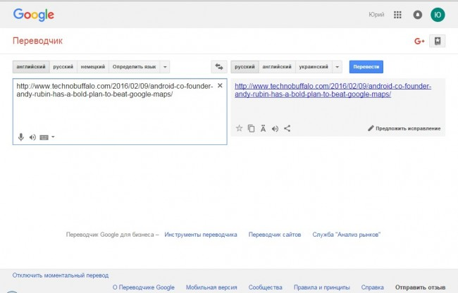 Как сделать чтобы гугл переводил страницы на русский