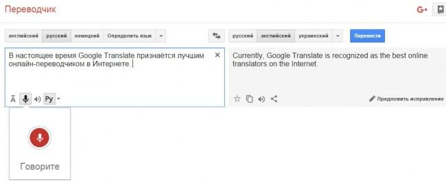 Как сделать себе голос гугл переводчика 263