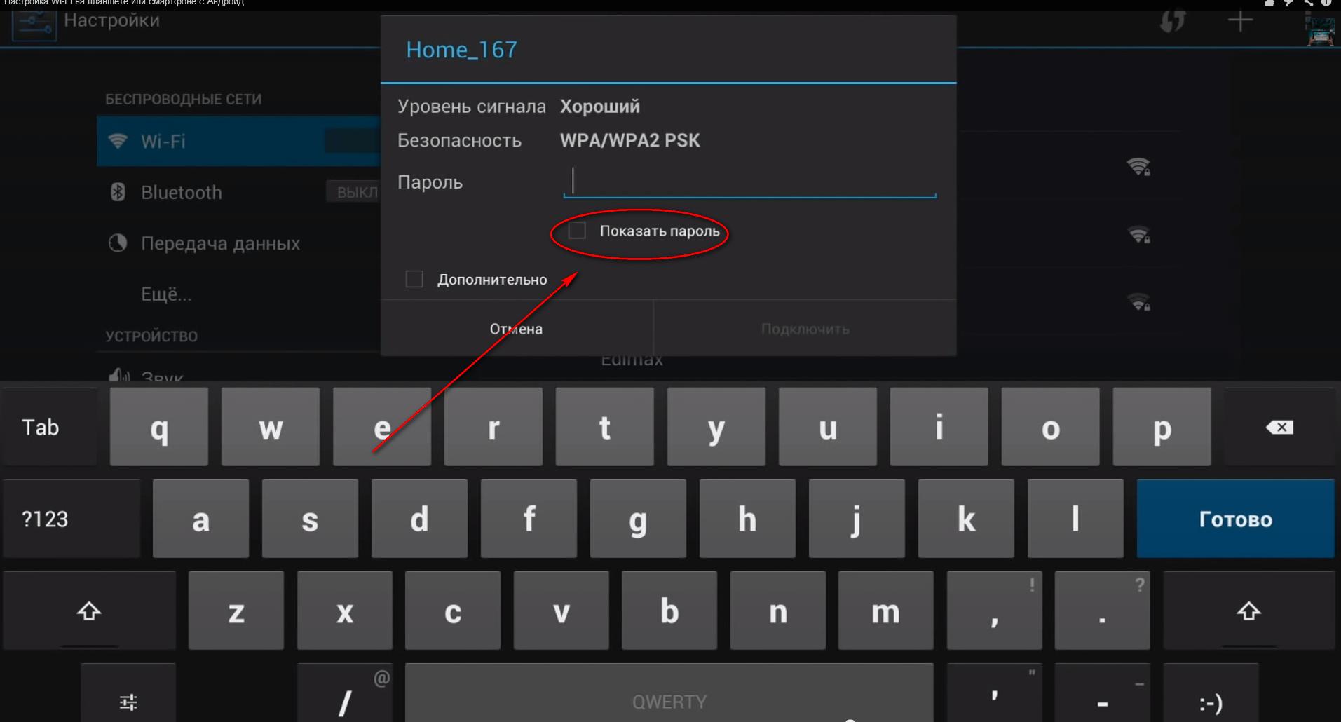 Ввод пароля на планшете