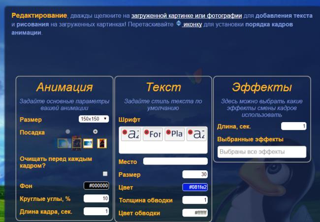 sdelat-gifku-onlajn-№1-650x451