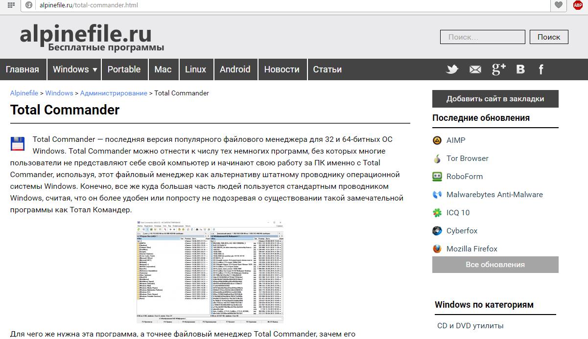 Внешний вид страницы Total Commander на alpinefile.ru