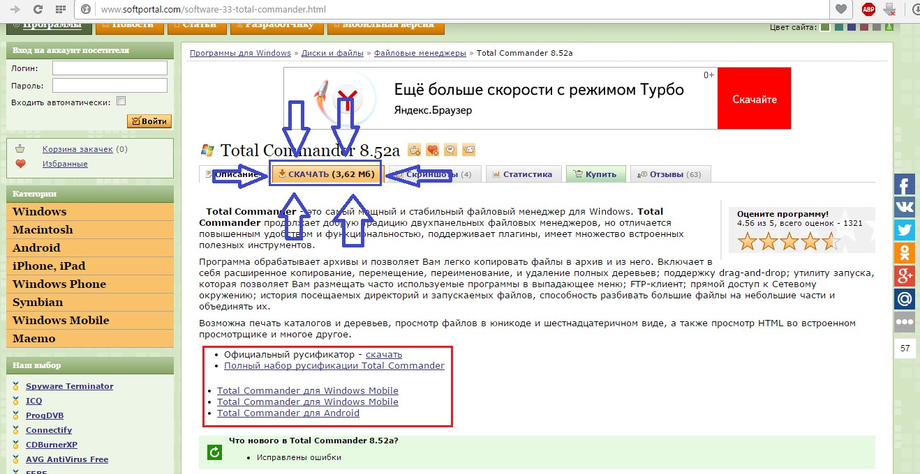 Страница Total Commander на сайте softportal.com