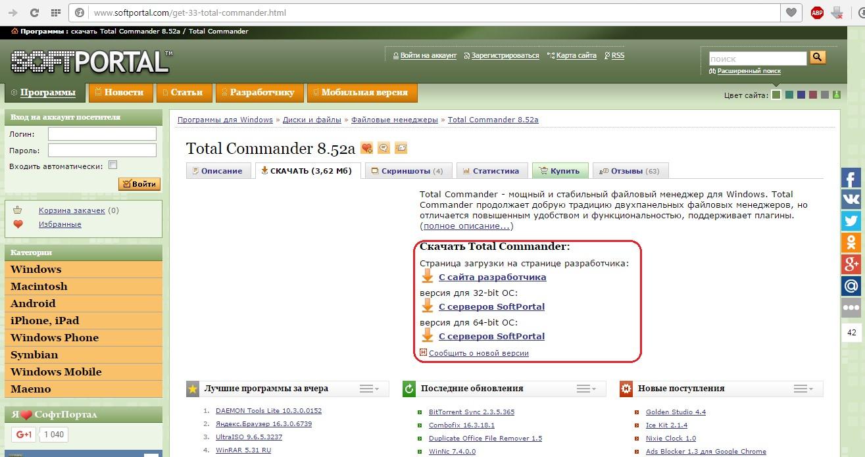 Страница скачивания программы на softportal.com