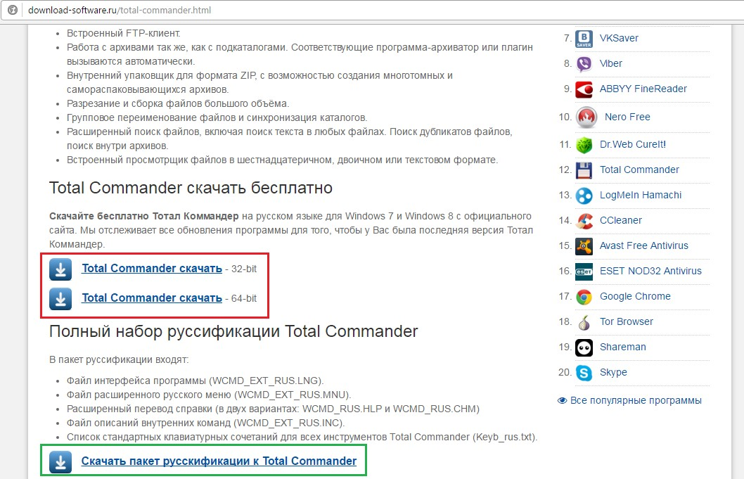 Страница Total Commender на сайте download-software.ru