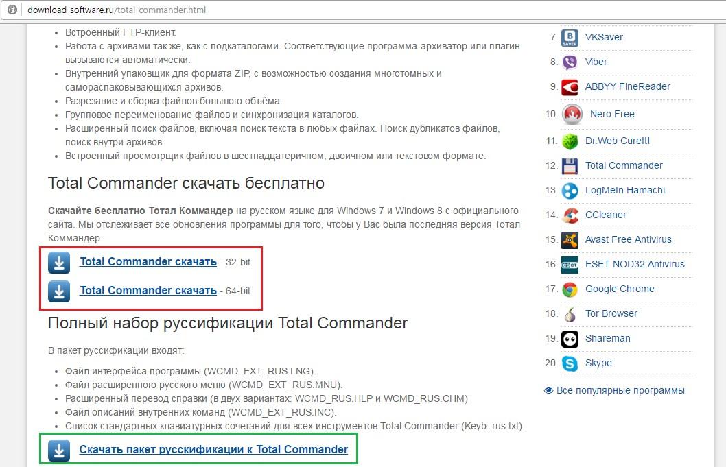 Страница Total Commender на сайте download-software.ru