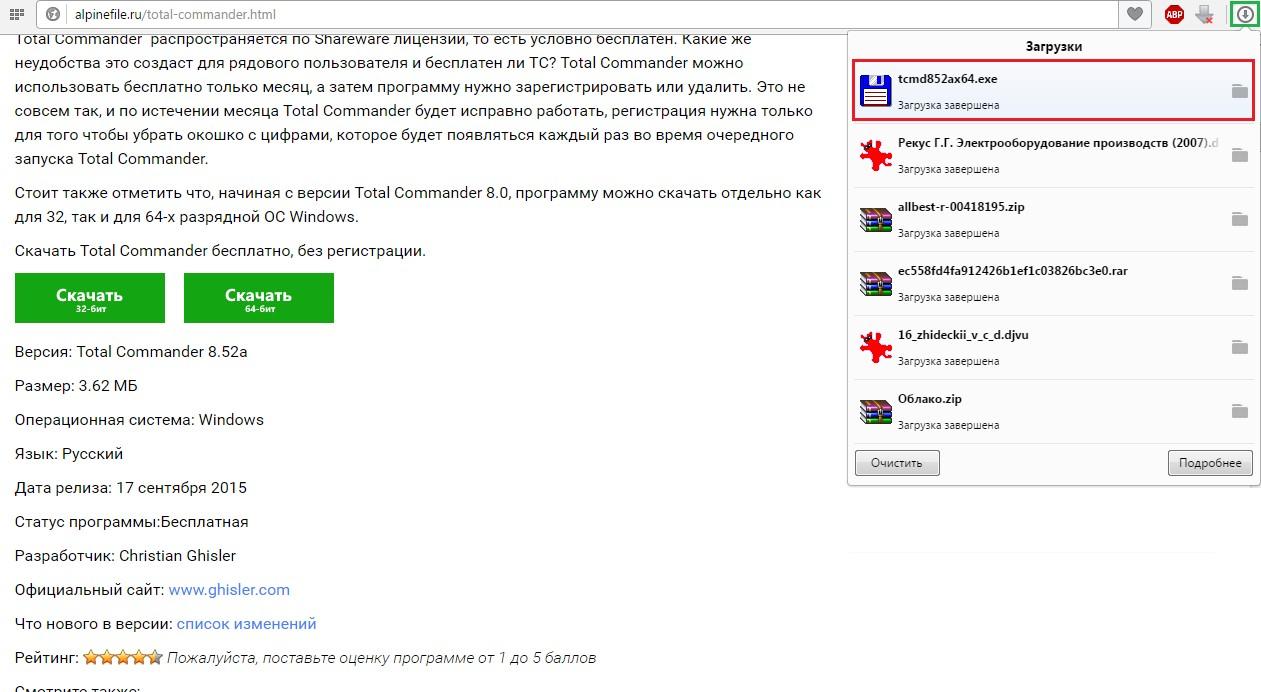 Нажатие на загруженный файл в браузере Opera