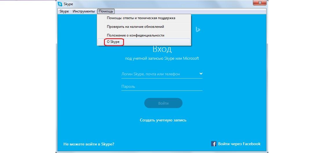 «О Skype» в меню программы