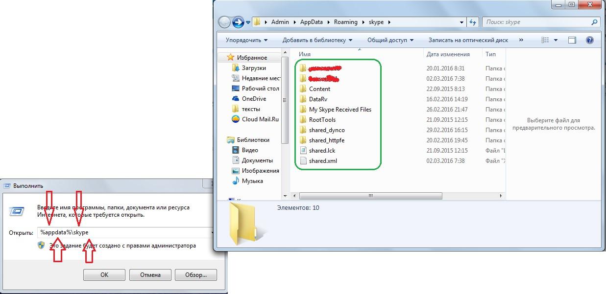 Переход в папку с сохраненными данными Скайпа