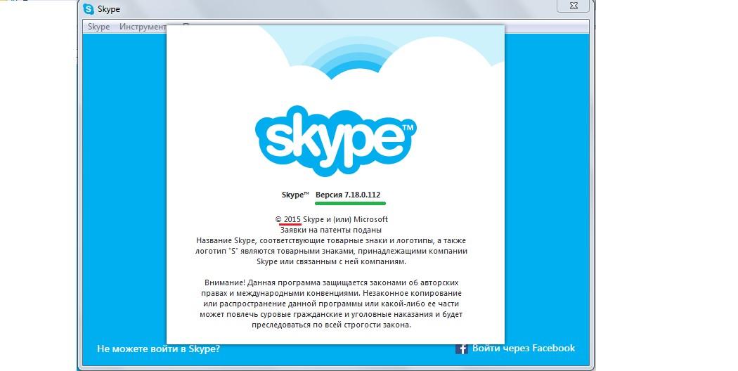Данные о версии в Скайп