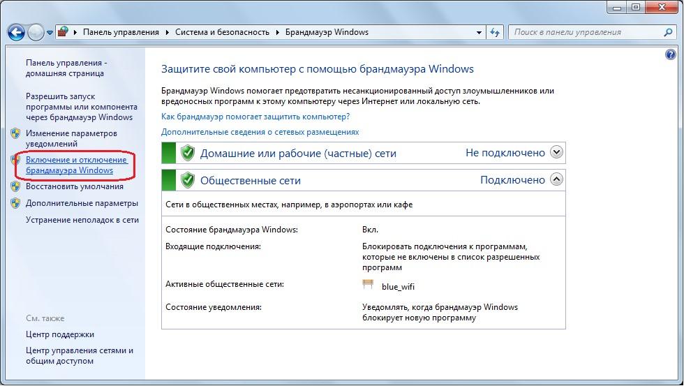 Пункт «Включение и отключение брандмауэра Windows» в меню «Брандмауэр Windows»