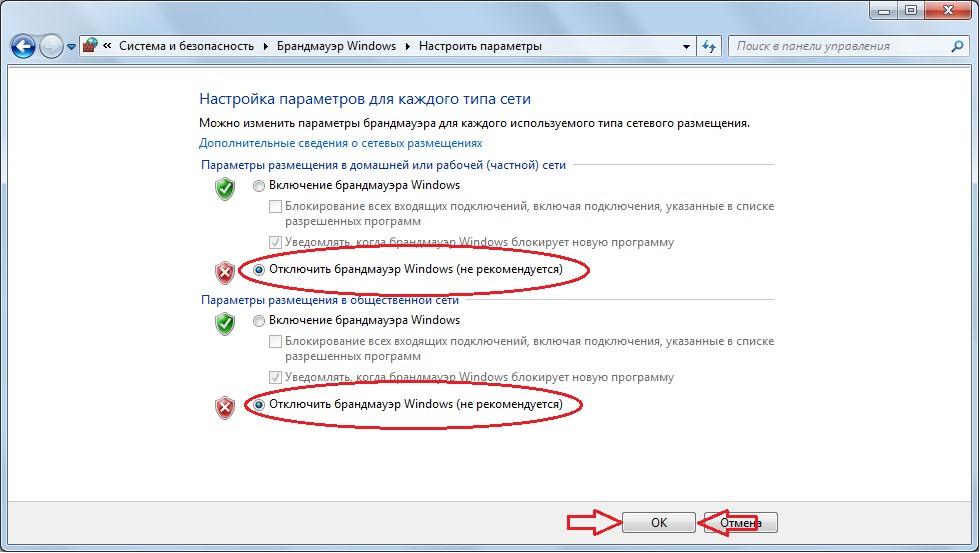 Меню отключения брандмауэра Windows