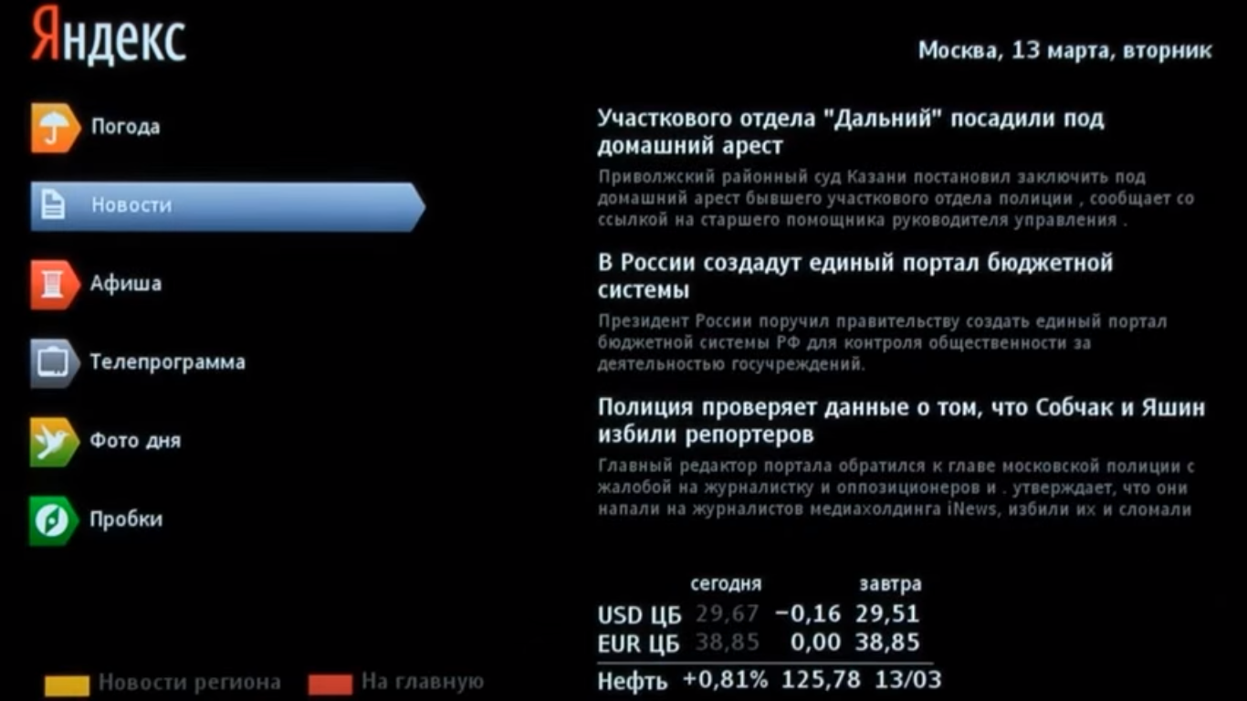 Вкладка информационных сервисов в NetTV