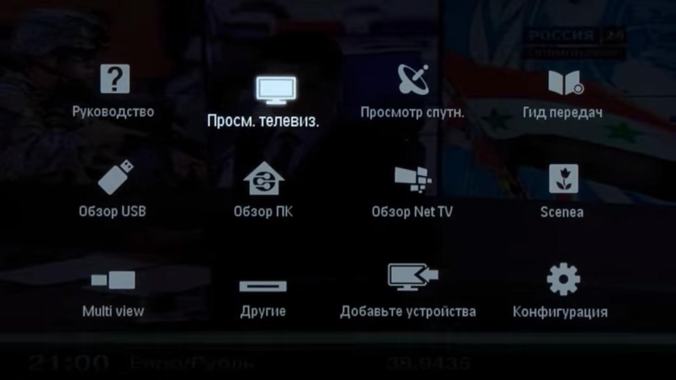 Главное (домашнее) меню телевизора