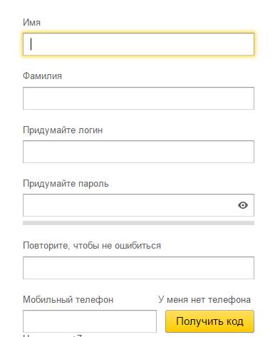 sozdat-elektronnuyu-pochtu-yandeks-№2