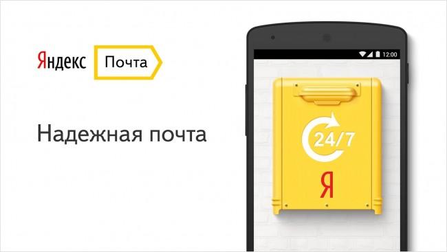 sozdat-elektronnuyu-pochtu-yandeks-№7-650x367