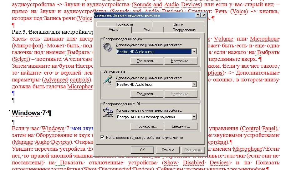 Вкладка для настройки громкости микрофона на Windows XP