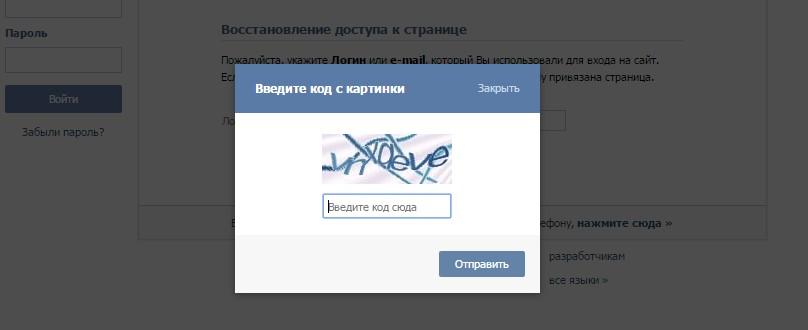 Ввод «капчи» для доступа к странице Вконтакте.