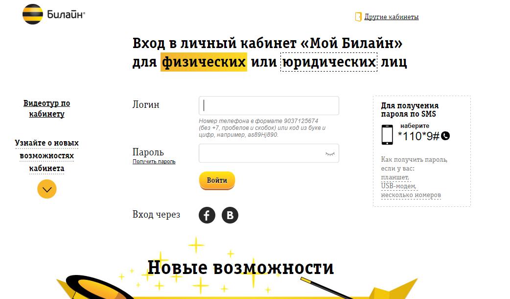 Страница регистрации личного кабинета пользователя сети