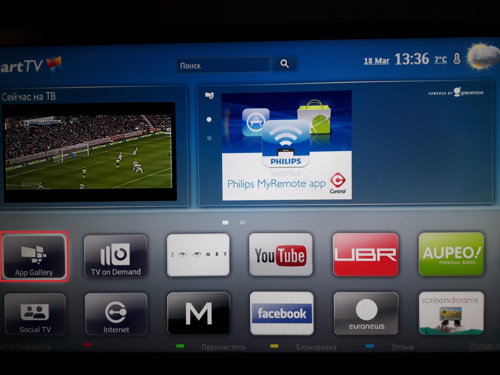 Меню Smart TV на телевизоре Philips