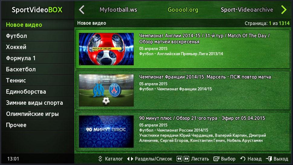 Внешний вид виджета SportVideoBox для Smart TV