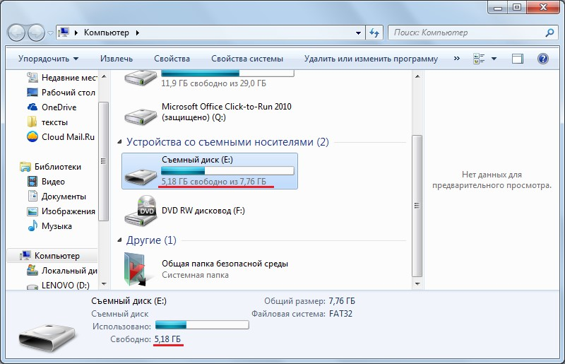 Места отображения объема диска в «Моем компьютере»